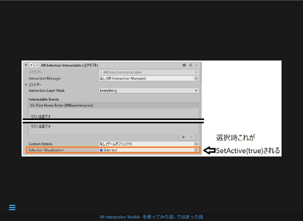 XR Interaction Toolkit - を使ってみた話 - ではまった話 