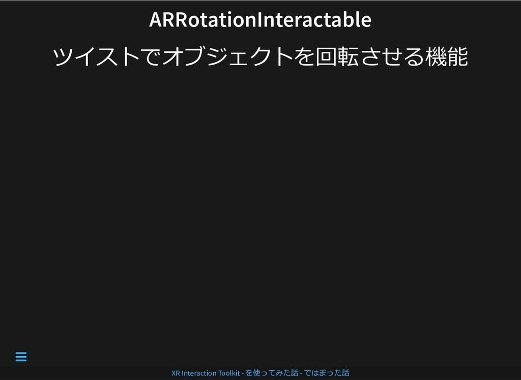 ARRotationInteractable ARRotationInteractable ツ...