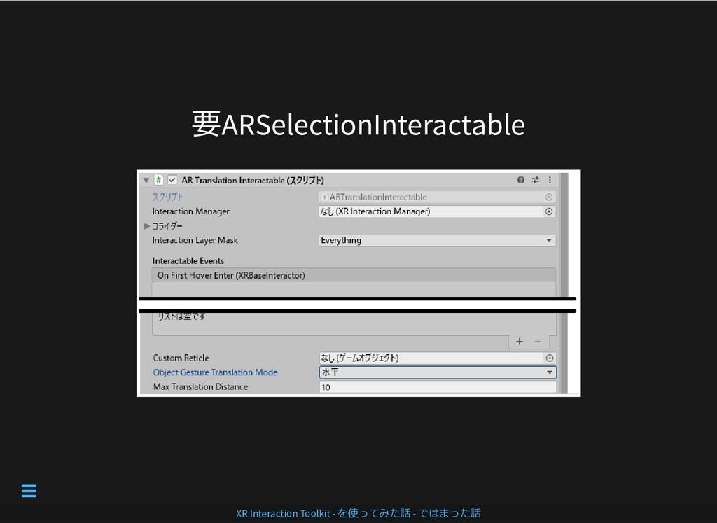 要ARSelectionInteractable XR Interaction Toolkit...