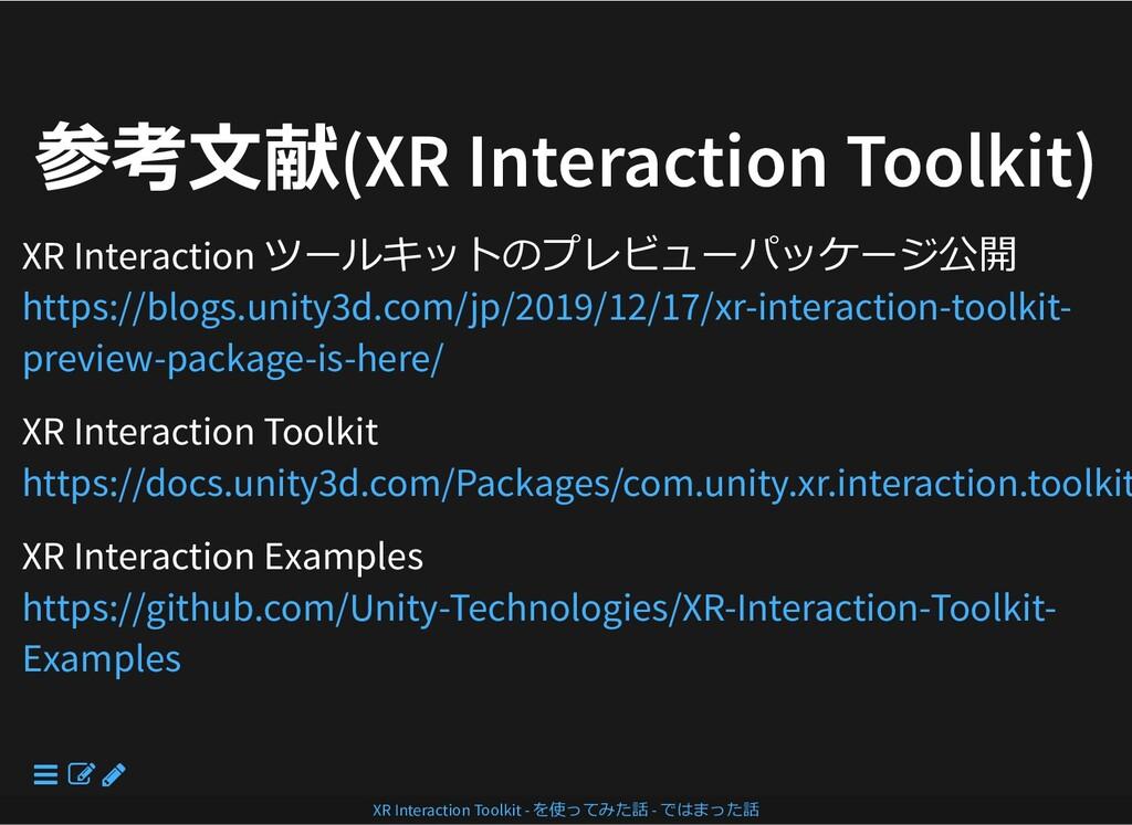 参考⽂献(XR Interaction Toolkit) 参考⽂献(XR Interactio...
