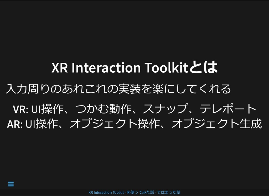 XR Interaction Toolkitとは XR Interaction Toolkit...