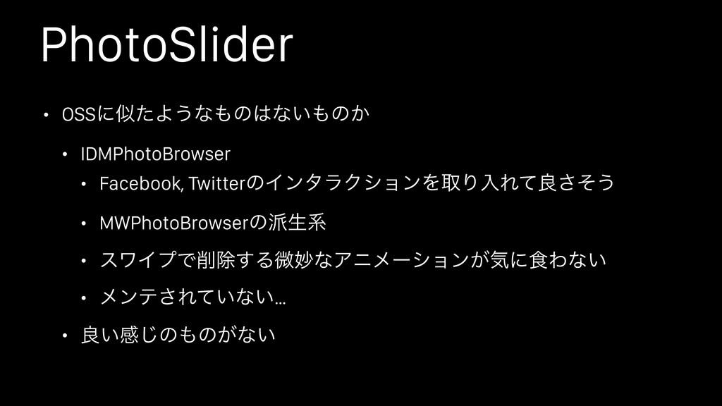 PhotoSlider • OSSʹͨΑ͏ͳͷͳ͍ͷ͔ • IDMPhotoBrows...