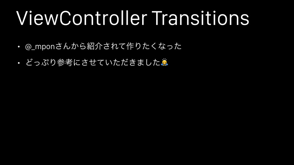 ViewController Transitions • @_mpon͞Μ͔Β঺հ͞Εͯ࡞Γͨ...