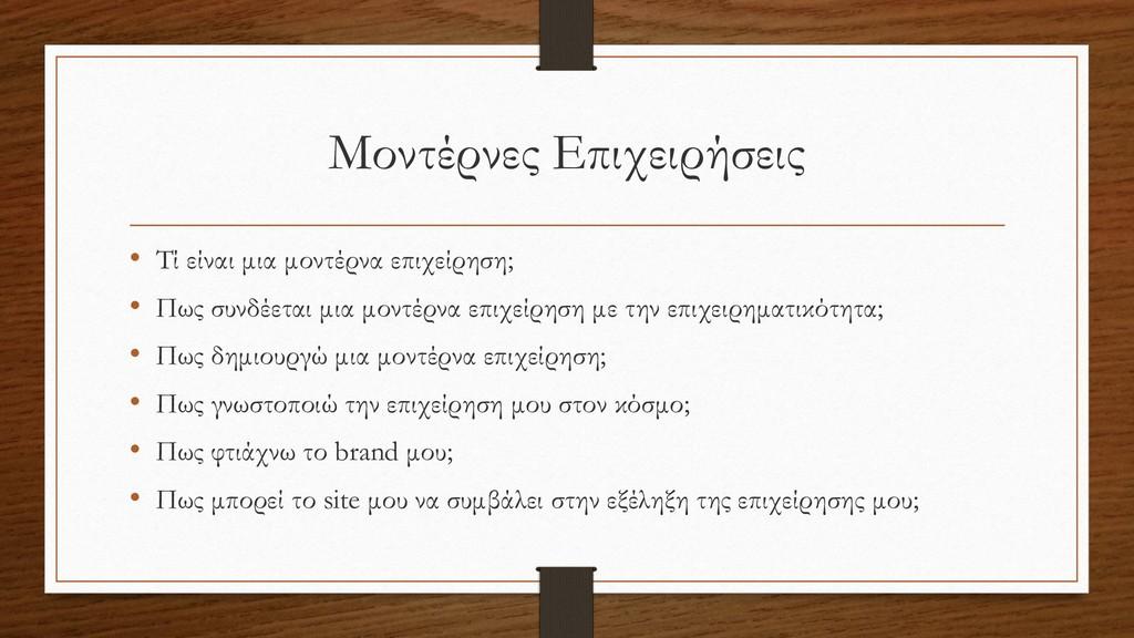 Μοντέρνες Επιχειρήσεις • Τί είναι μια μοντέρνα ...
