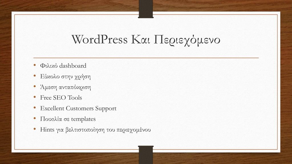 WordPress Και Περιεχόμενο • Φιλικό dashboard • ...
