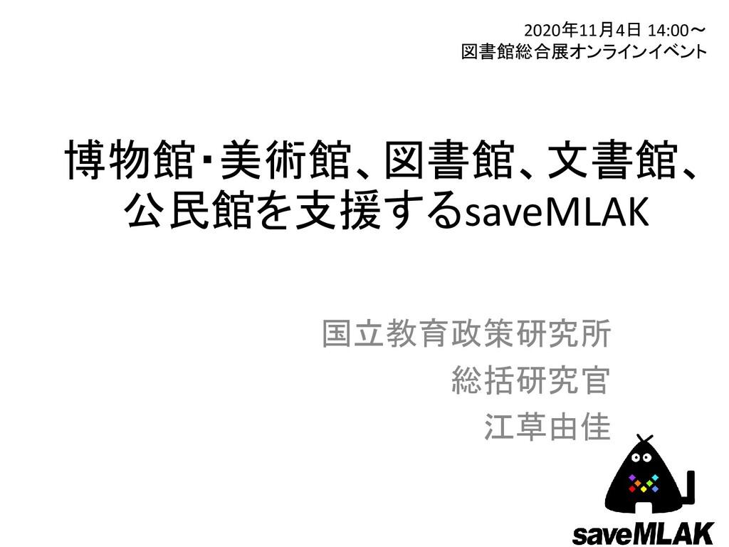 博物館・美術館、図書館、文書館、 公民館を支援するsaveMLAK 国立教育政策研究所 総括研...