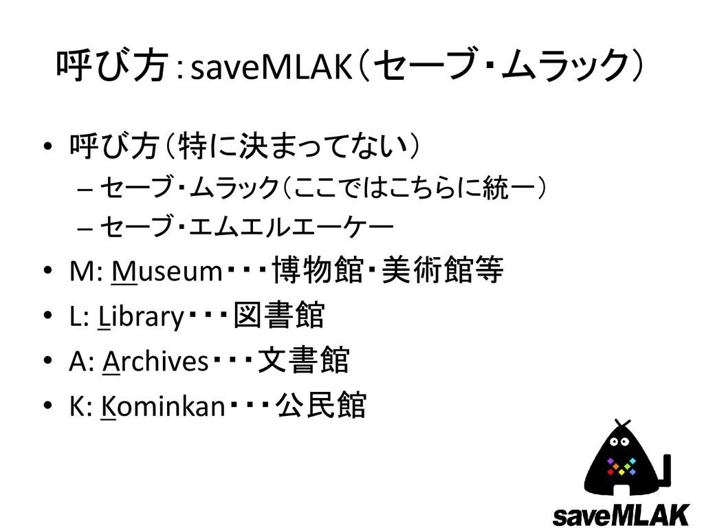 呼び方:saveMLAK(セーブ・ムラック) • 呼び方(特に決まってない) – セーブ・ムラ...