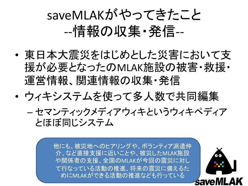 saveMLAKがやってきたこと --情報の収集・発信-- • 東日本大震災をはじめとした災害...