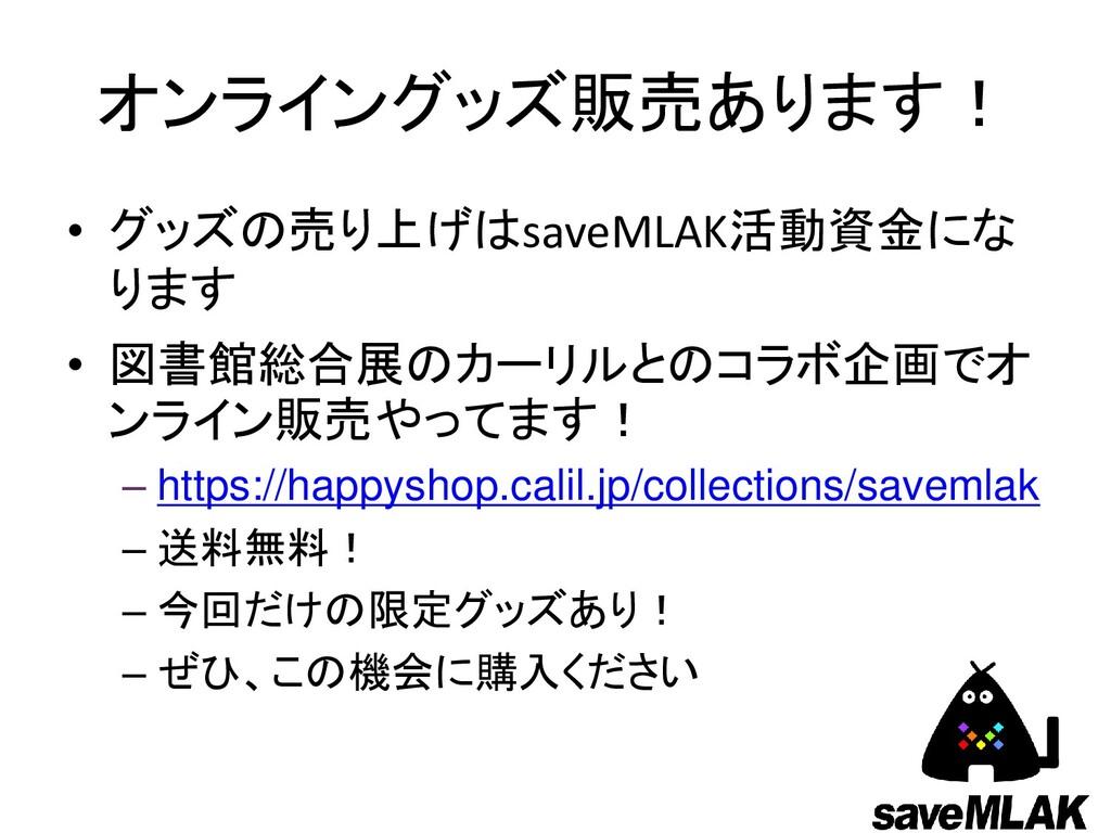 オンライングッズ販売あります! • グッズの売り上げはsaveMLAK活動資金にな ります •...