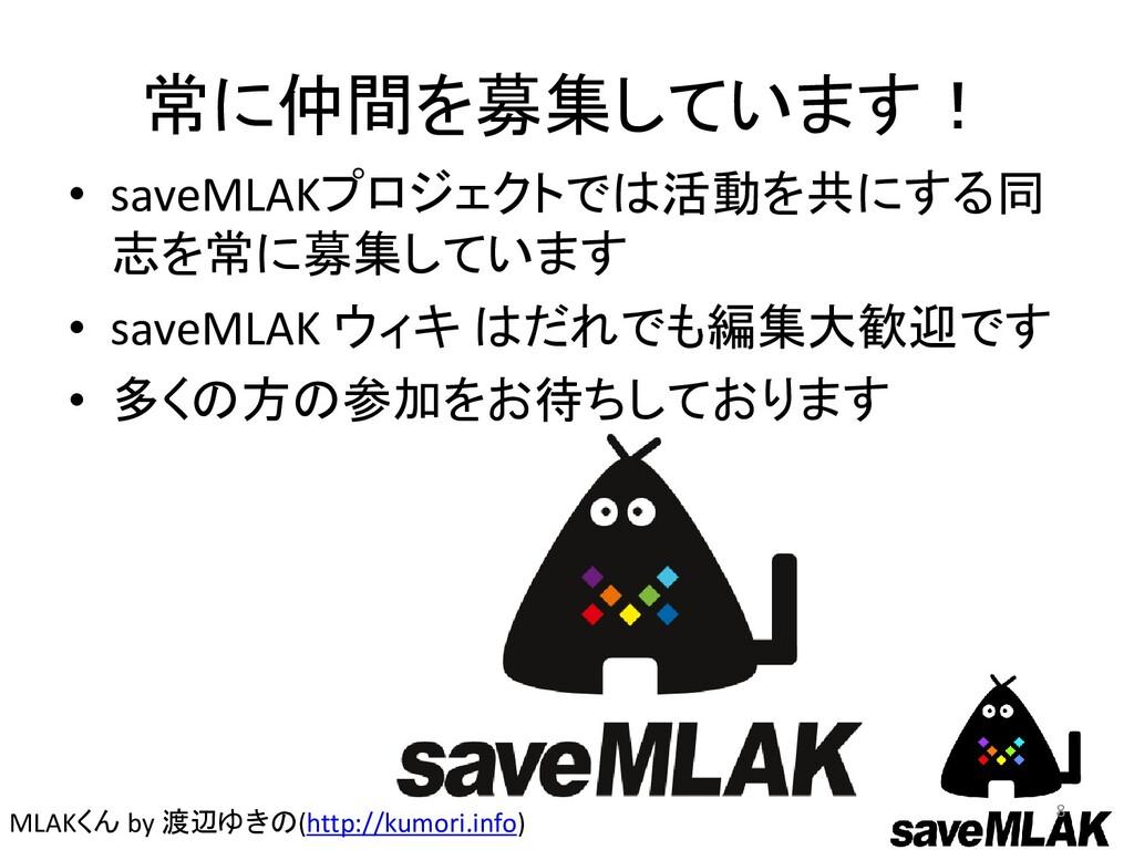 常に仲間を募集しています! • saveMLAKプロジェクトでは活動を共にする同 志を常に募集...