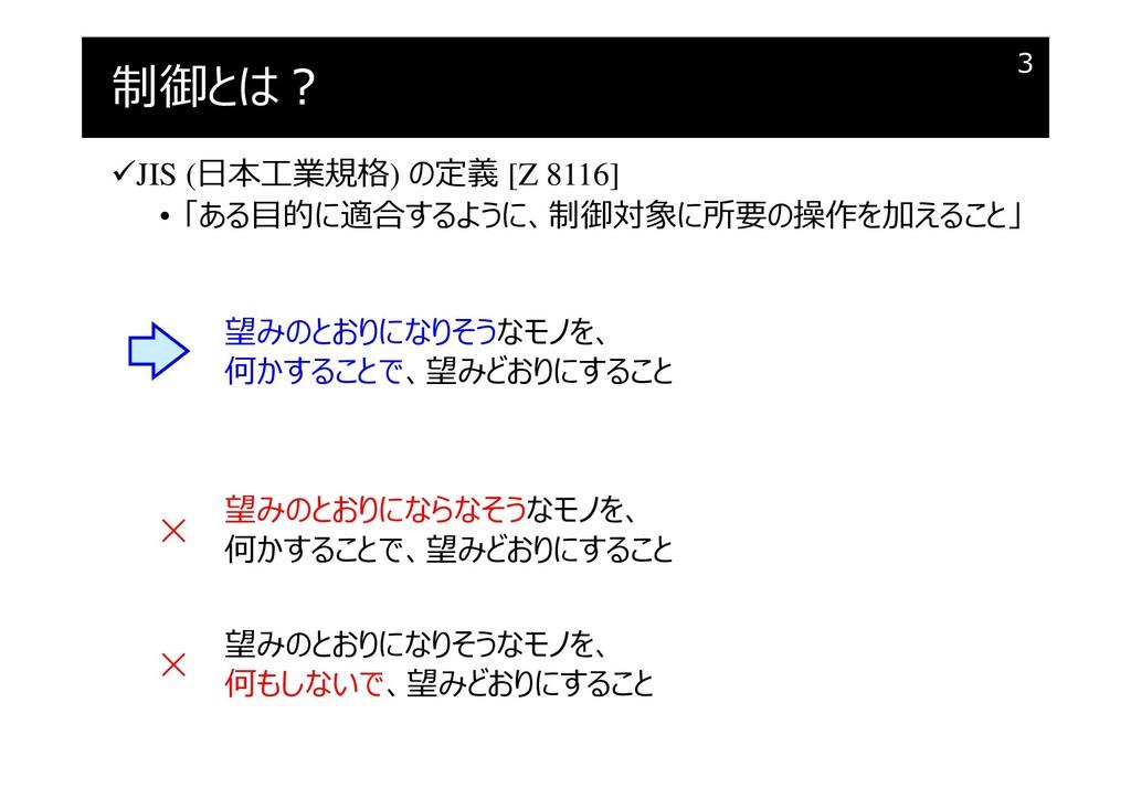 制御とは︖ JIS (日本工業規格) の定義 [Z 8116] • 「ある目的に適合するよう...