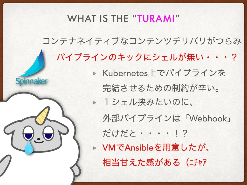 "WHAT IS THE ""TURAMI"" ίϯςφωΠςΟϒͳίϯςϯπσϦόϦ͕ͭΒΈ Ku..."