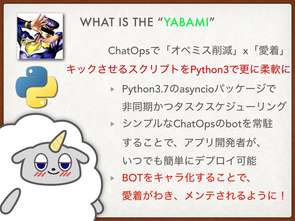 "WHAT IS THE ""YABAMI"" ChatOpsͰʮΦϖϛεݮʯxʮѪணʯ Pyth..."