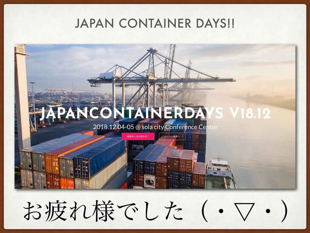 JAPAN CONTAINER DAYS!! ͓ർΕ༷Ͱͨ͠ʢɾ˜ɾʣ