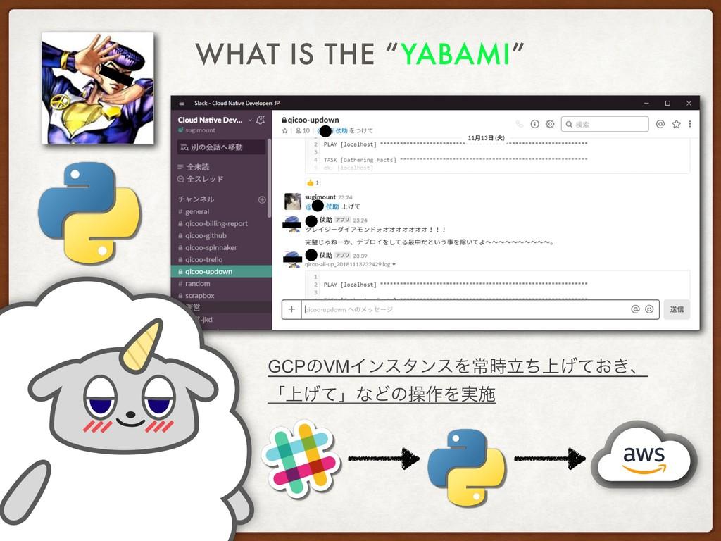 "WHAT IS THE ""YABAMI"" ● ● ● GCPͷVMΠϯελϯεΛৗ্ཱͪ͛ͯ..."