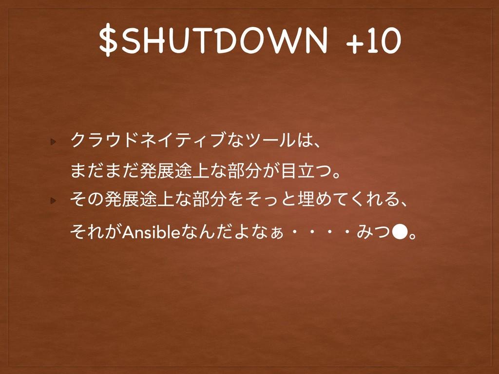 $SHUTDOWN +10 ΫϥυωΠςΟϒͳπʔϧɺ ·ͩ·ͩൃల్্ͳ෦ཱ͕ͭɻ...