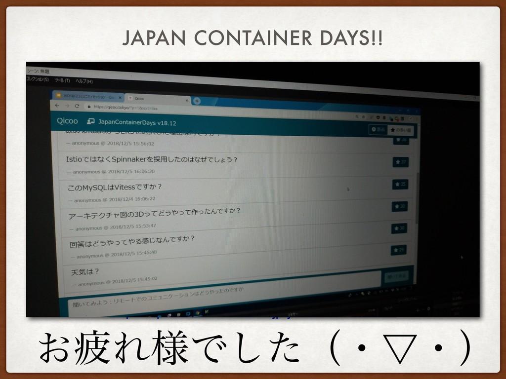 JAPAN CONTAINER DAYS!! ͓ർΕ༷Ͱͨ͠ʢɾ˜ɾʣ https://spe...