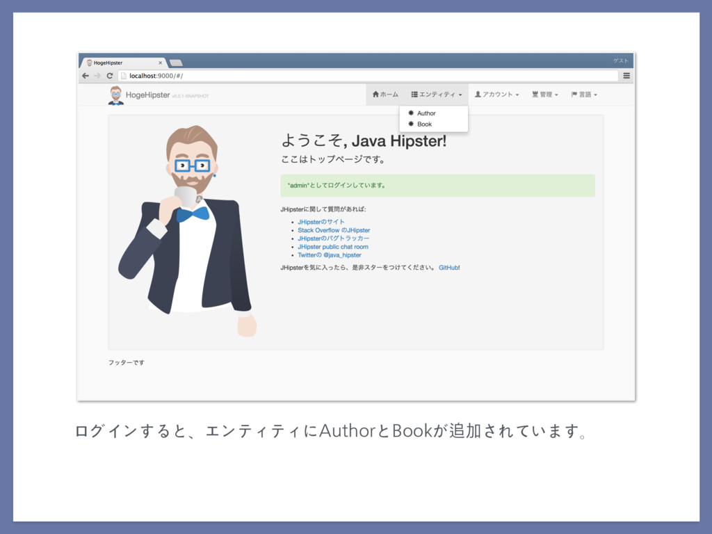 ログインすると、エンティティにAuthorとBookが追加されています。