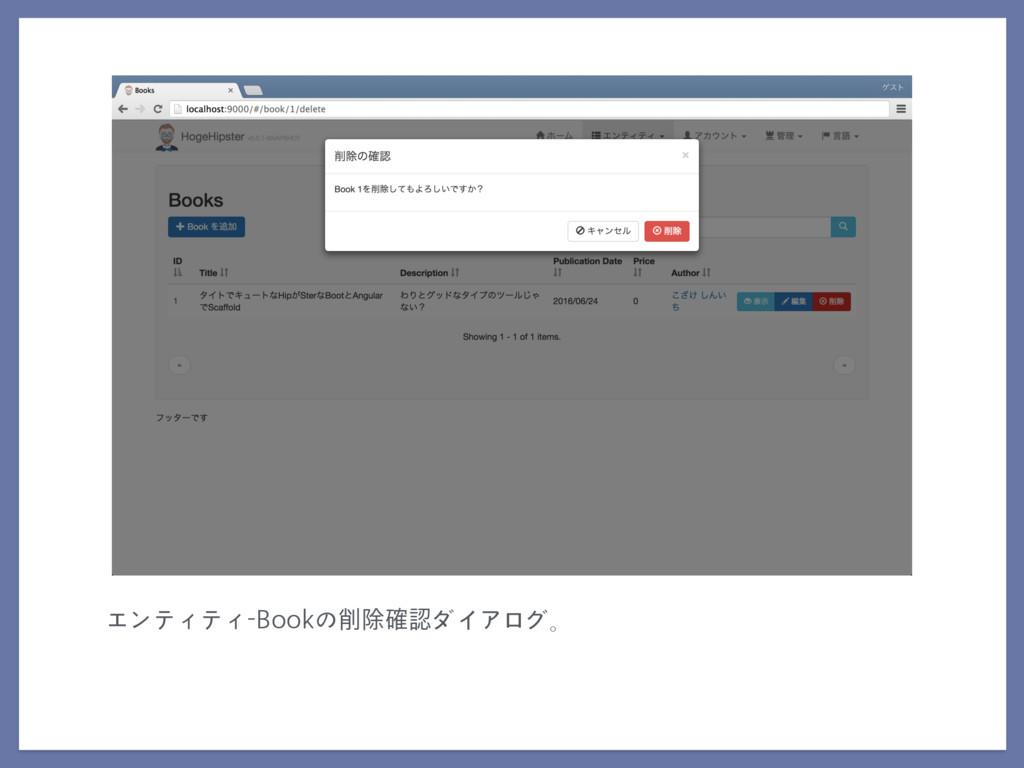 エンティティ-Bookの削除確認ダイアログ。