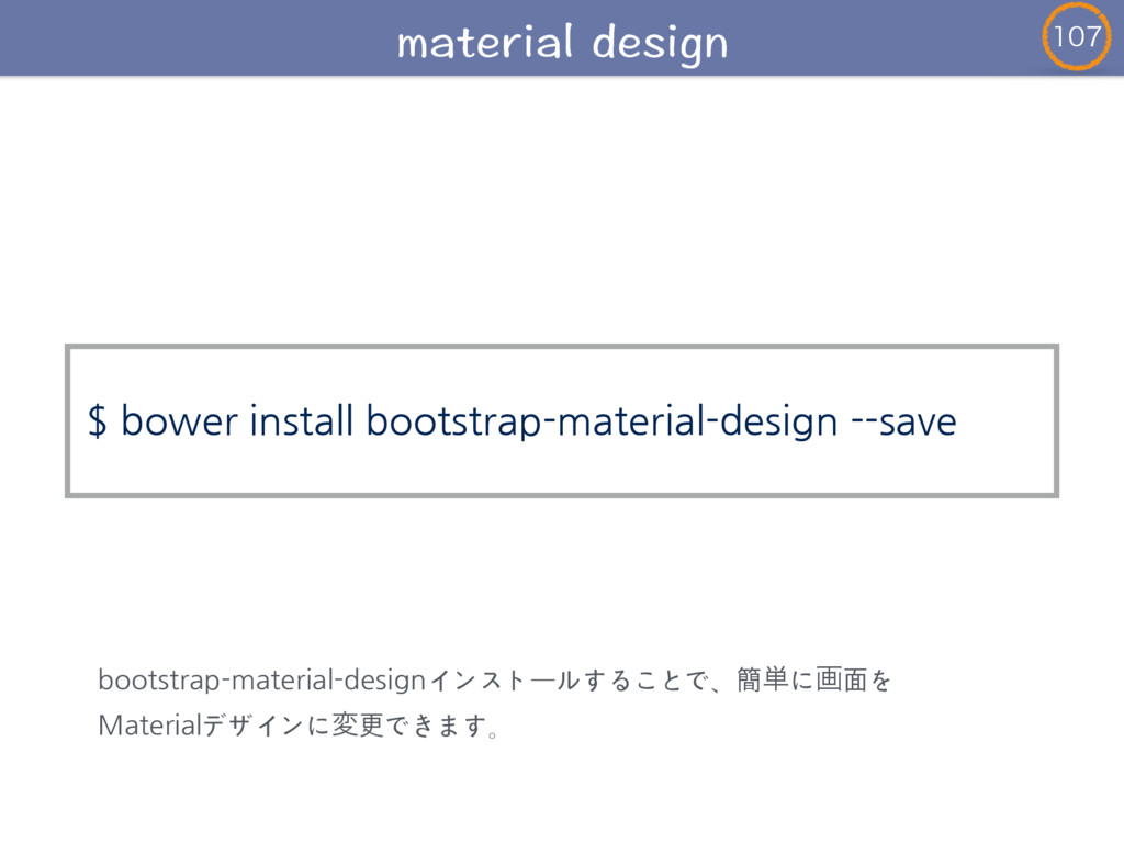 ! $ bower install bootstrap-material-design...
