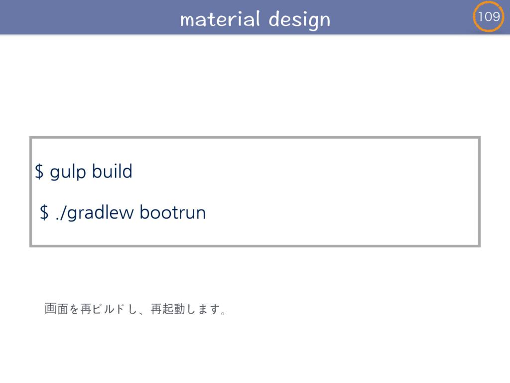 ! $ gulp build ! $ ./gradlew bootrun ը⾯を再ビル...