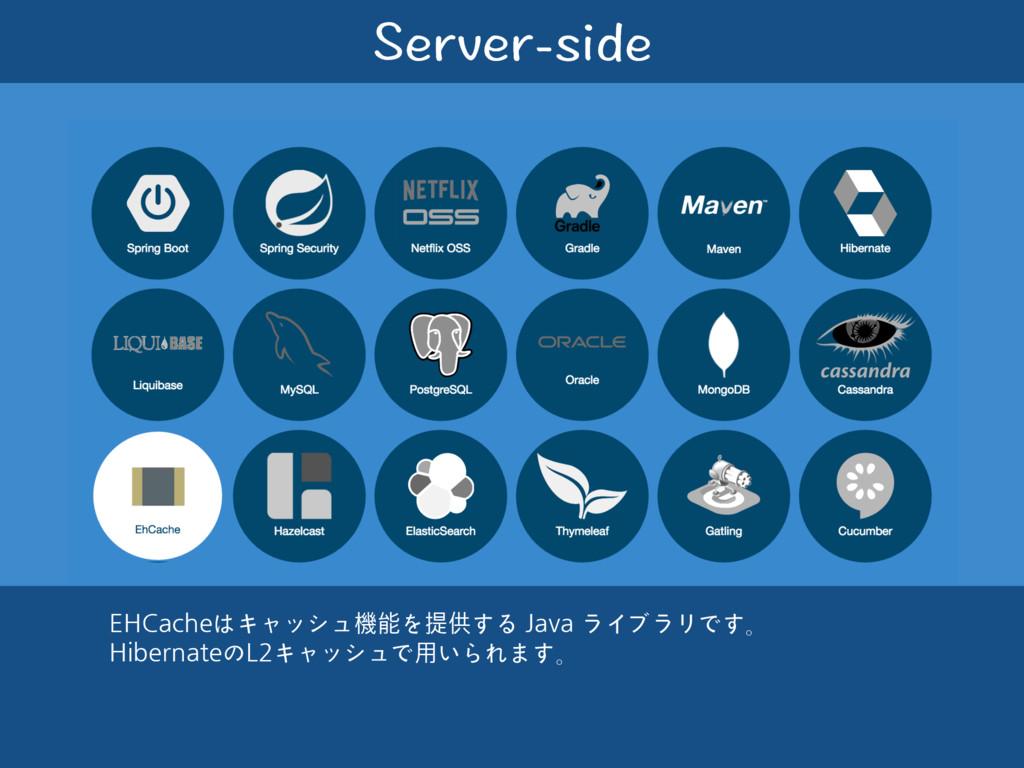 5GTXGTUKFG EHCacheはキャッシュ機能を提供する Java ライブラリです。 ...