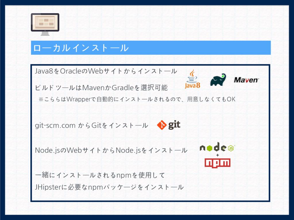 Java8をOracleのWebサイトからインストール ! ビルドツールはMavenかGrad...