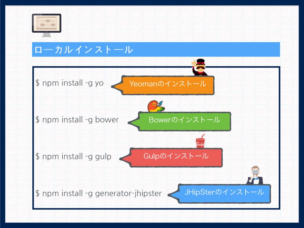 ! $ npm install -g yo ! ! ! $ npm install -g bo...