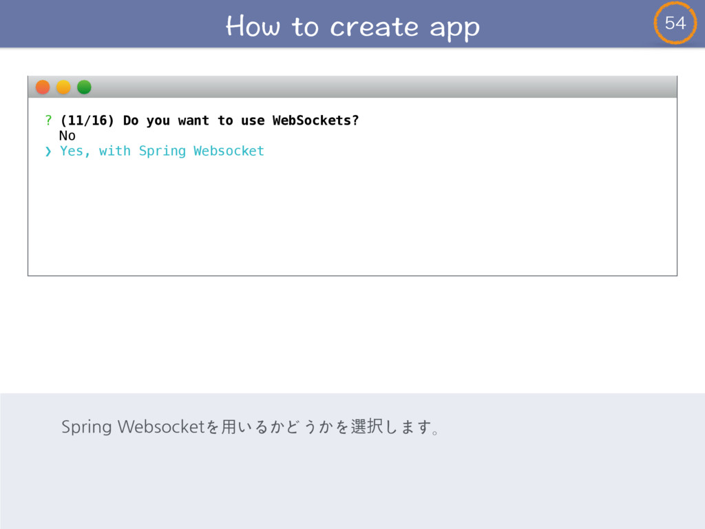 ? (11/16) Do you want to use WebSockets? No ...