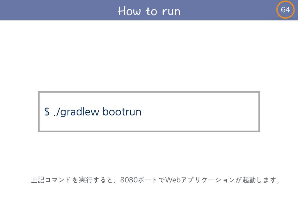 ! $ ./gradlew bootrun 上記コマンドを࣮⾏すると、8080ポートでW...