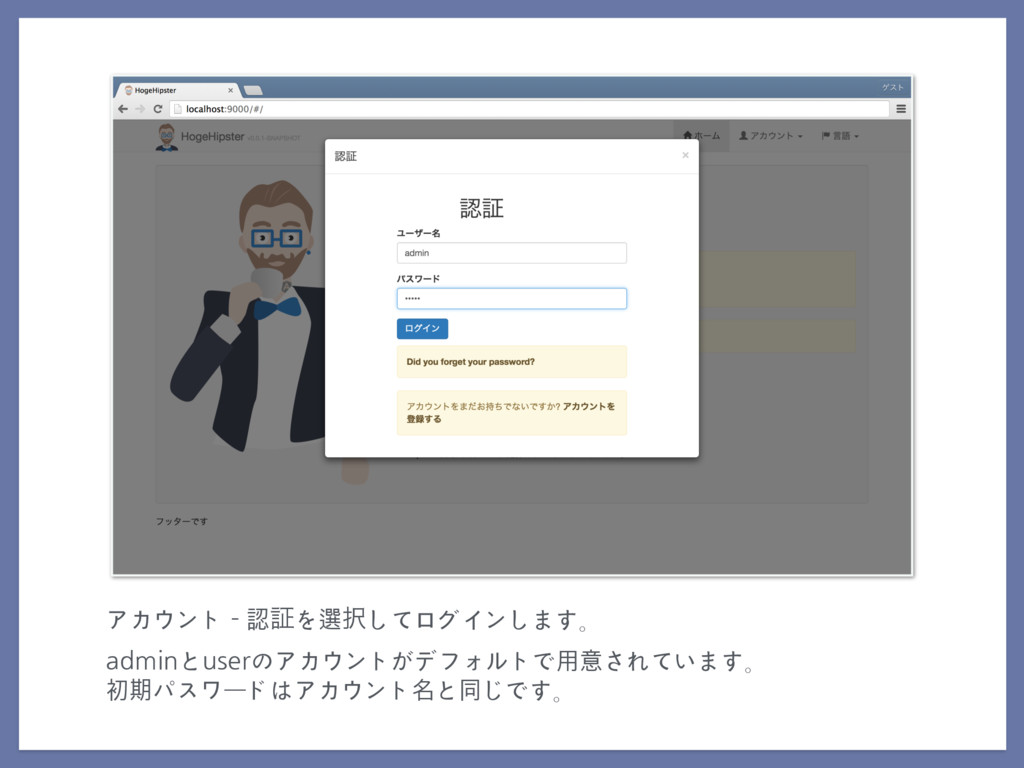 アカウント - 認ূを選してログインします。 adminとuserのアカウントがデフォルトで...
