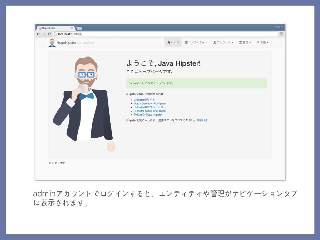 adminアカウントでログインすると、エンティティや管理がナビゲーションタブ に表⽰されます。