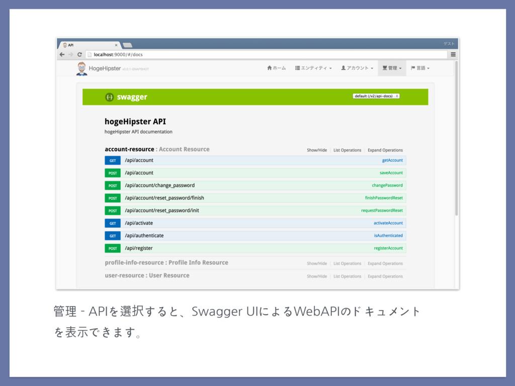 管理 - APIを選すると、Swagger UIによるWebAPIのドキュメント を表⽰でき...