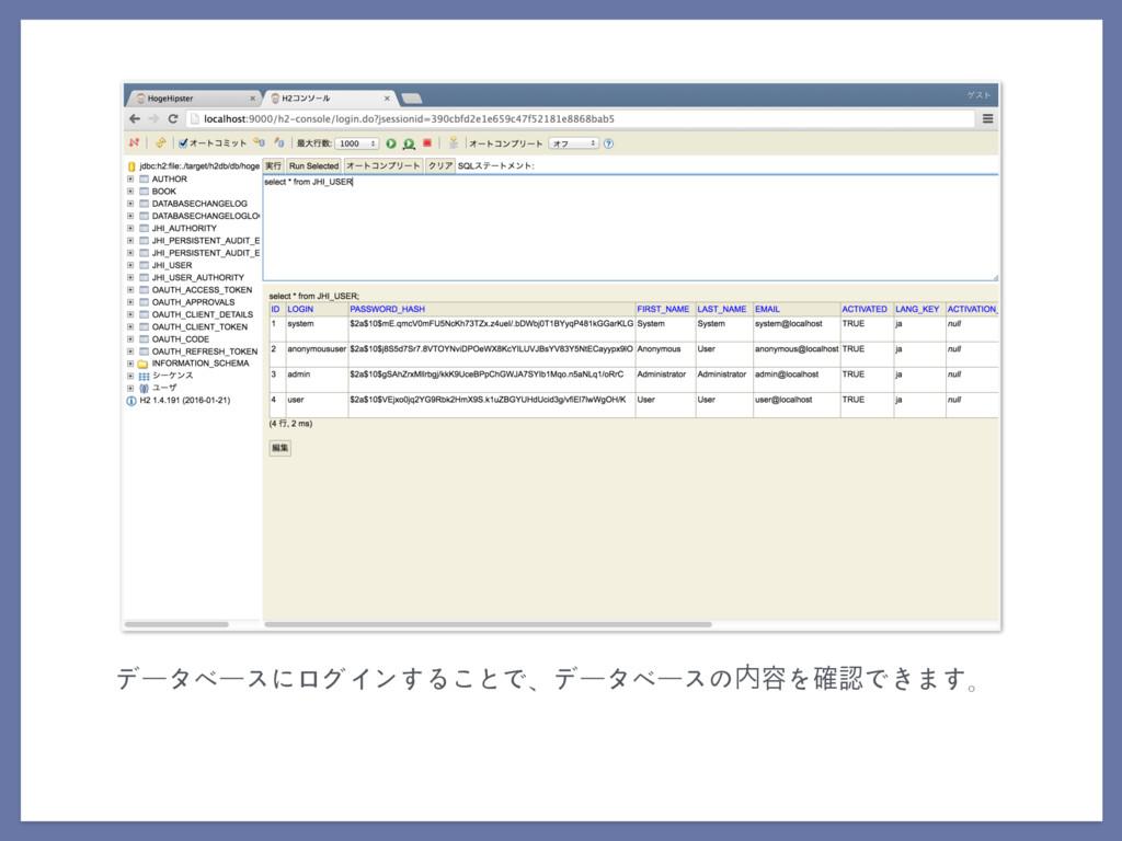 データベースにログインすることで、データベースの容を確認できます。