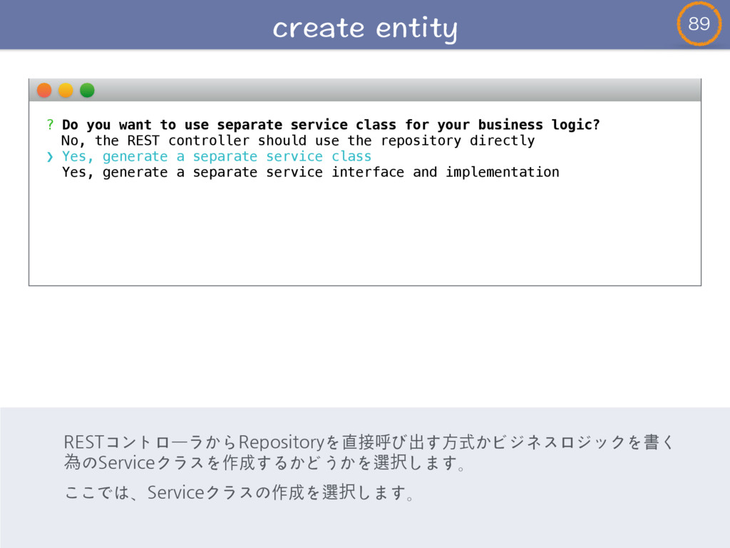 ? Do you want to use separate service class ...