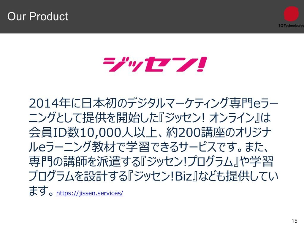 15 Our Product 2014年に日本初のデジタルマーケティング専門eラー ニングとし...