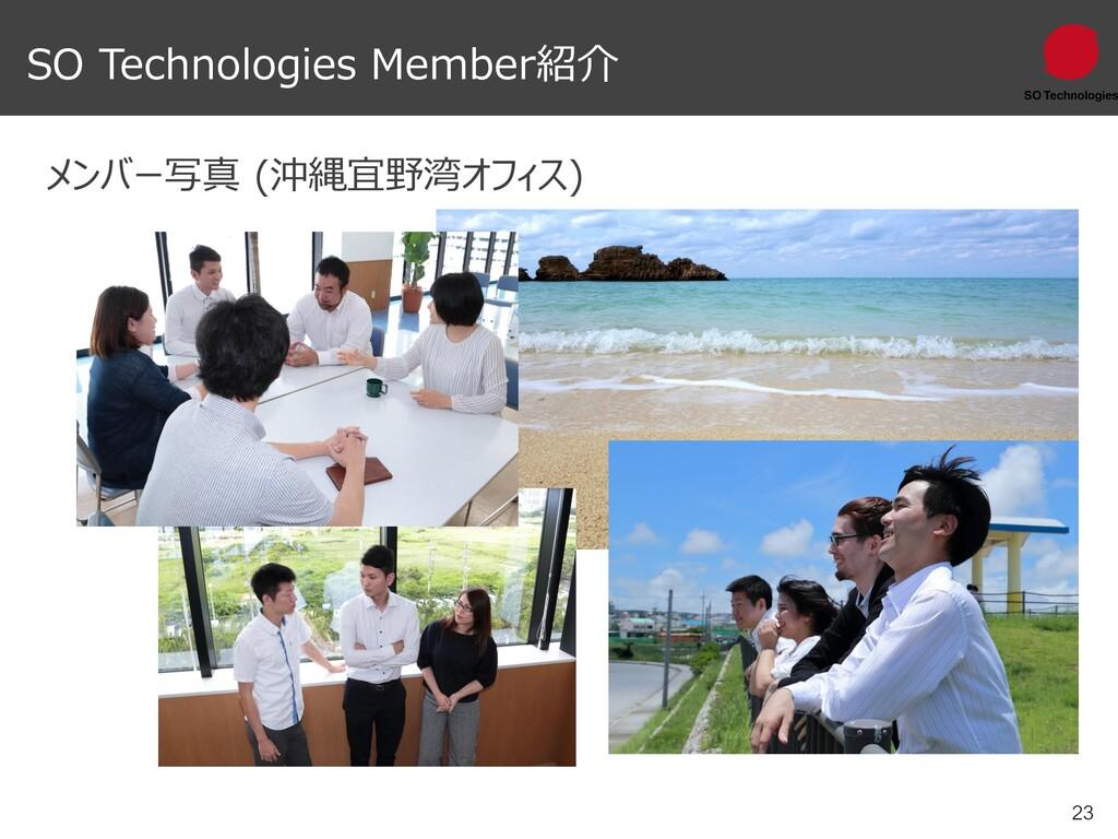 23 SO Technologies Member紹介 メンバー写真 (沖縄宜野湾オフィス)