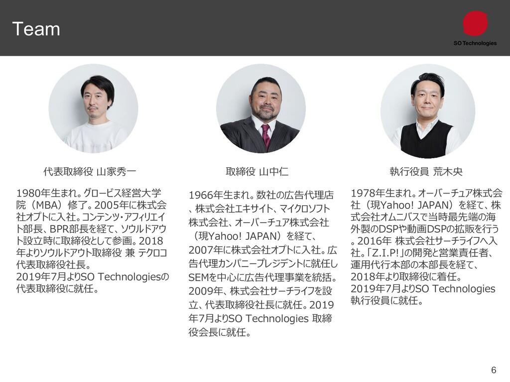 6 Team 取締役 山中仁 代表取締役 山家秀一 1980年生まれ。グロービス経営大学 院(...