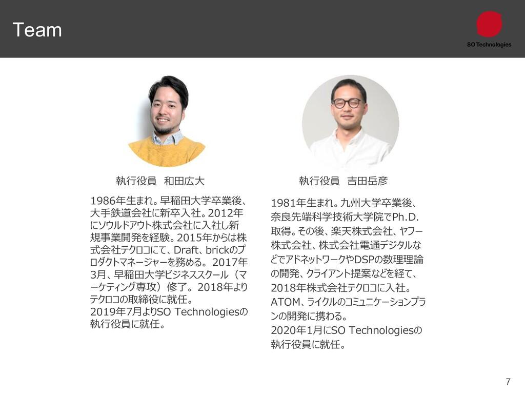7 Team 執行役員 吉田岳彦 執行役員 和田広大 1986年生まれ。早稲田大学卒業後、 大...