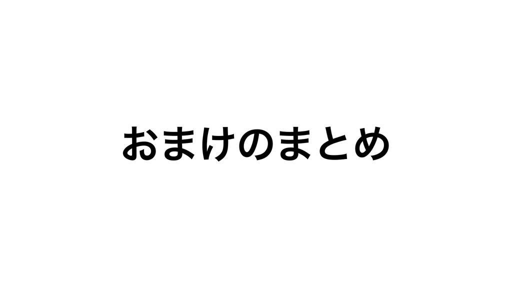 ͓·͚ͷ·ͱΊ