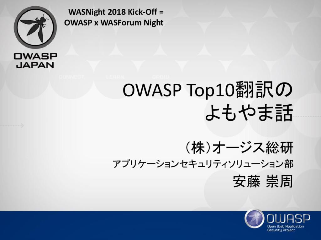 OWASP Top10翻訳の よもやま話 (株)オージス総研 アプリケーションセキュリティソリ...