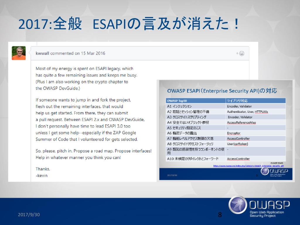 2017:全般 ESAPIの言及が消えた! 2017/9/30 8