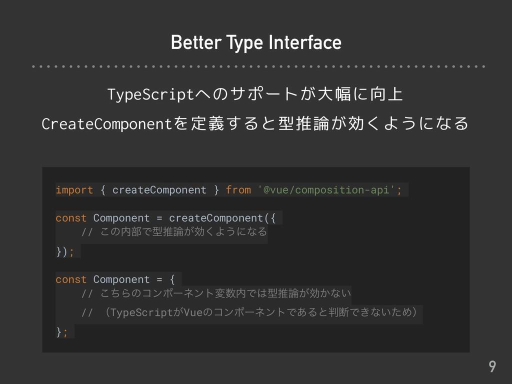 Better Type Interface TypeScriptへのサポートが大幅に向上 Cr...