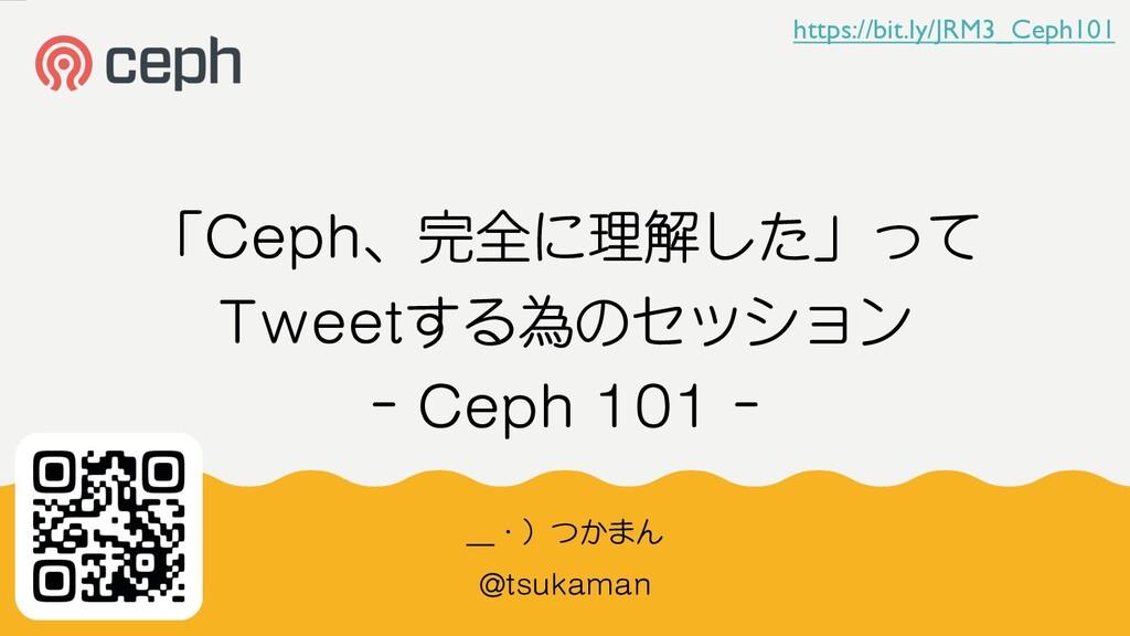 「Ceph、完全に理解した」って Tweetする為のセッション ー Ceph 101 ー _・...
