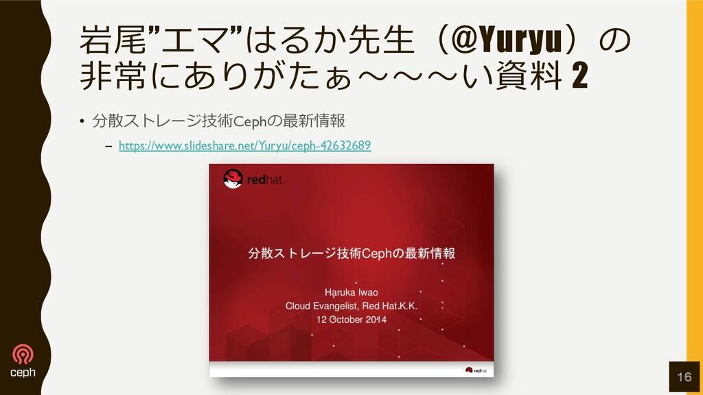 """岩尾""""エマ""""はるか先⽣(@Yuryu)の ⾮常にありがたぁ〜〜〜い資料 2 • 分散ストレージ..."""