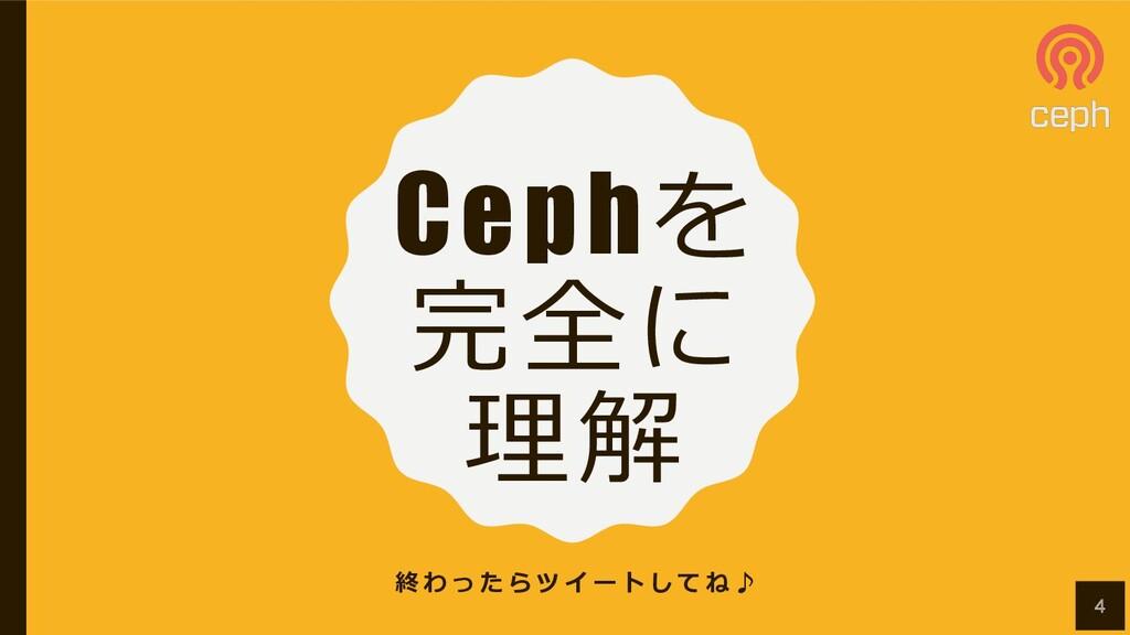 Cephを 完全に 理解 終 わ っ た ら ツ イ ー ト し て ね ♪ 4