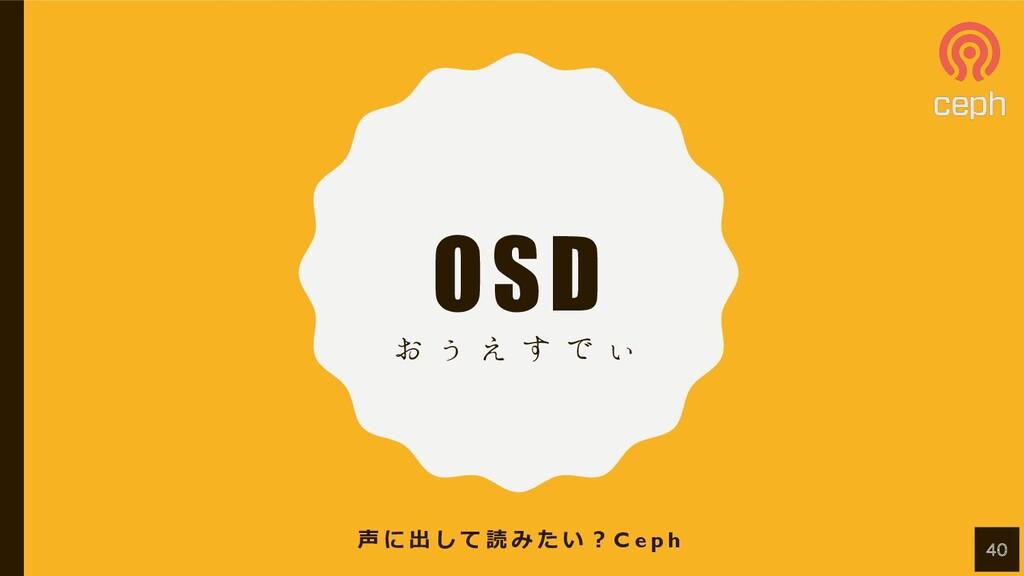 OSD ͓ ͎ ͑ ͢ Ͱ ͌ 声 に 出 し て 読 み た い ︖ C e p h 40