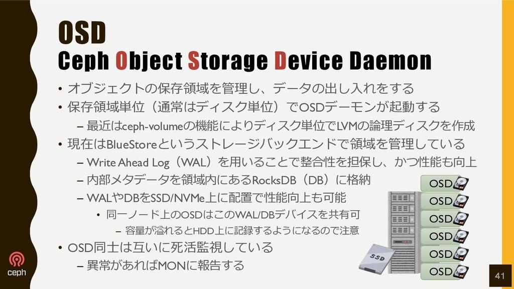 OSD Ceph Object Storage Device Daemon • オブジェクトの...