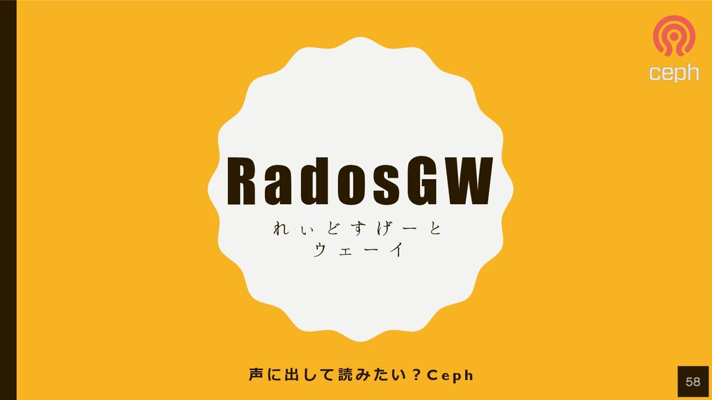 RadosGW Ε ͌ Ͳ ͢ ͛ ʔ ͱ  Σ ʔ Π 声 に 出 し て 読 み た い...