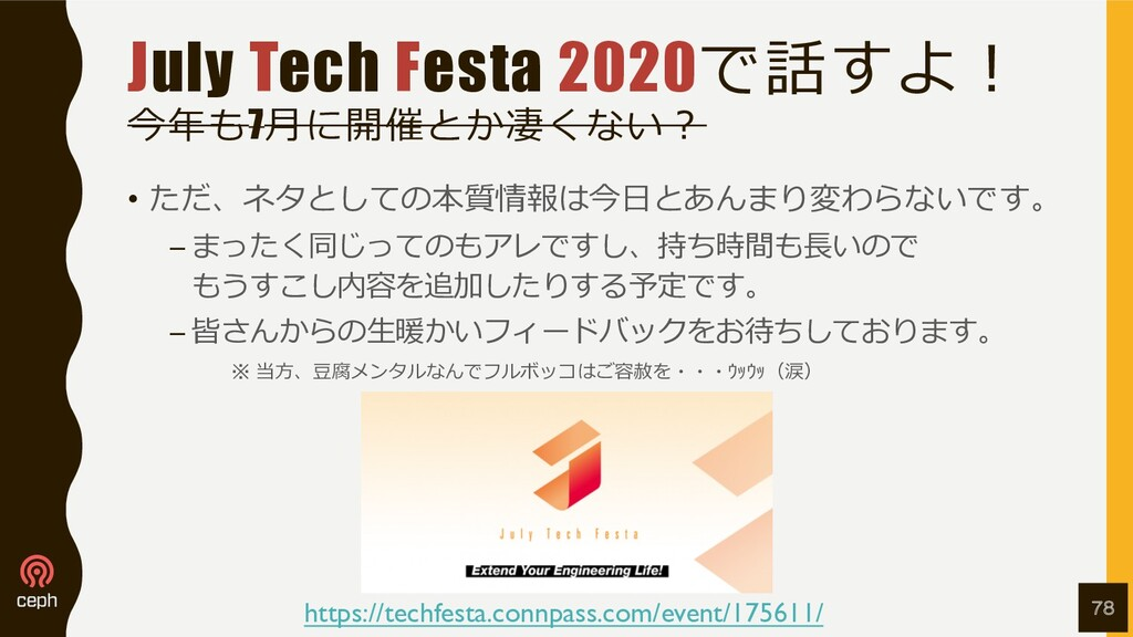 July Tech Festa 2020で話すよ︕ 今年も7⽉に開催とか凄くない︖ • ただ、...